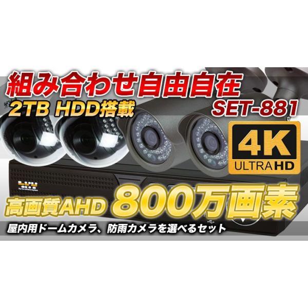 防犯カメラ 400万画素 屋外用防水バレット型 屋内ドーム型 選べる4台 レコーダーセット 監視カメラ 2000GB HDD SET-A305 AHD|anshinlife|06