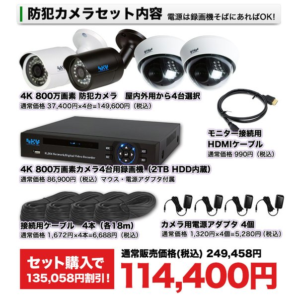 防犯カメラ 家庭用 屋外 4台セット  SONYセンサー AHD 防水バレット 屋内用ドーム型 4台 レコーダーセット SET-A105U|anshinlife|07