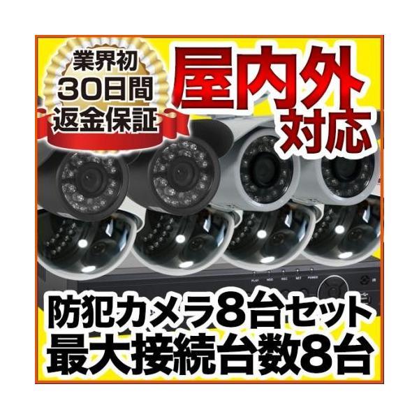 防犯カメラ 監視カメラ レコーダーセット 画素数を選べるカメラ8台セット 屋外用バレット 屋内ドーム型 録画機|anshinlife