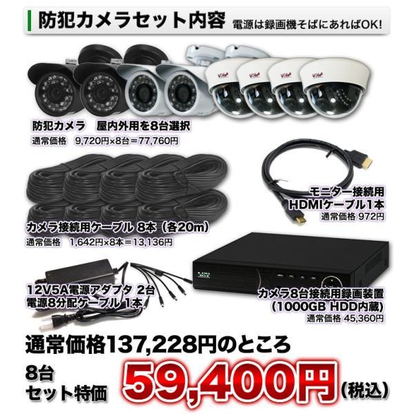 防犯カメラ 監視カメラ レコーダーセット 画素数を選べるカメラ8台セット 屋外用バレット 屋内ドーム型 録画機|anshinlife|02