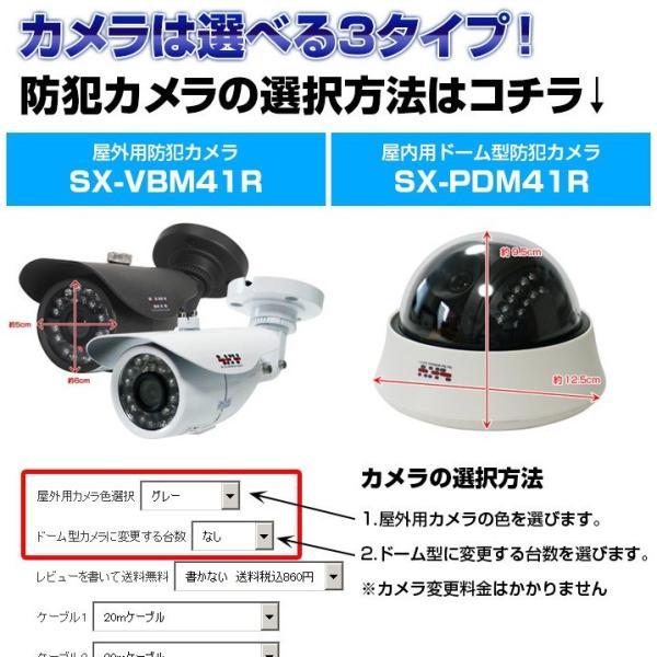 防犯カメラ 監視カメラ レコーダーセット 画素数を選べるカメラ8台セット 屋外用バレット 屋内ドーム型 録画機|anshinlife|03