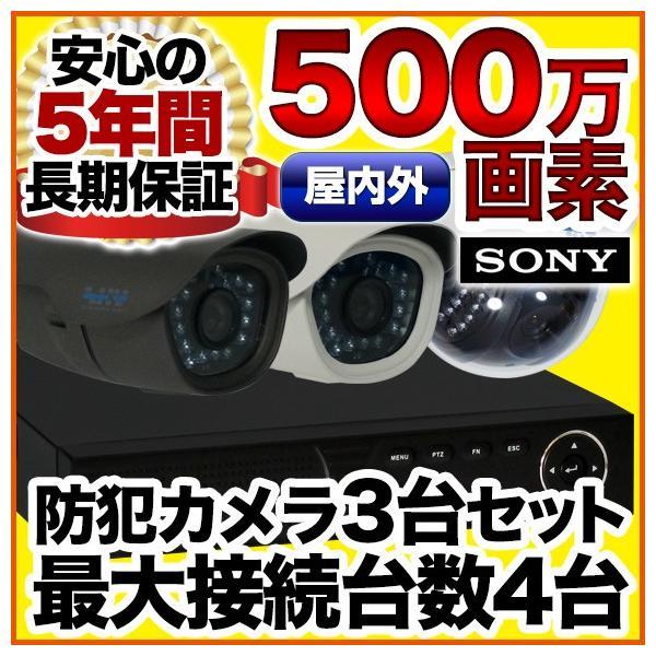 防犯カメラ 500万画素 屋外用防水バレット型 屋内ドーム型 選べる3台 レコーダーセット 監視カメラ 2000GB HDD SET-A405-3 AHD anshinlife