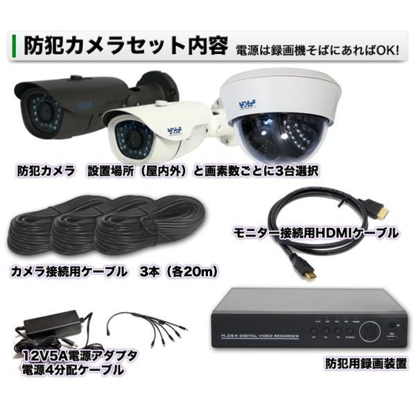 防犯カメラ 500万画素 屋外用防水バレット型 屋内ドーム型 選べる3台 レコーダーセット 監視カメラ 2000GB HDD SET-A405-3 AHD anshinlife 02