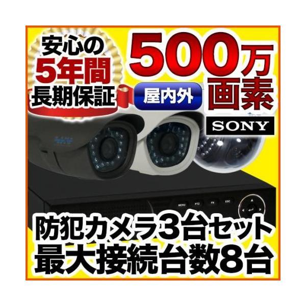 防犯カメラ AHD 500万画素 赤外線暗視 レコーダーセット 屋外防水、屋内ドーム選べる監視カメラ3台と録画機セット SET-A781-3 SONY バレット|anshinlife