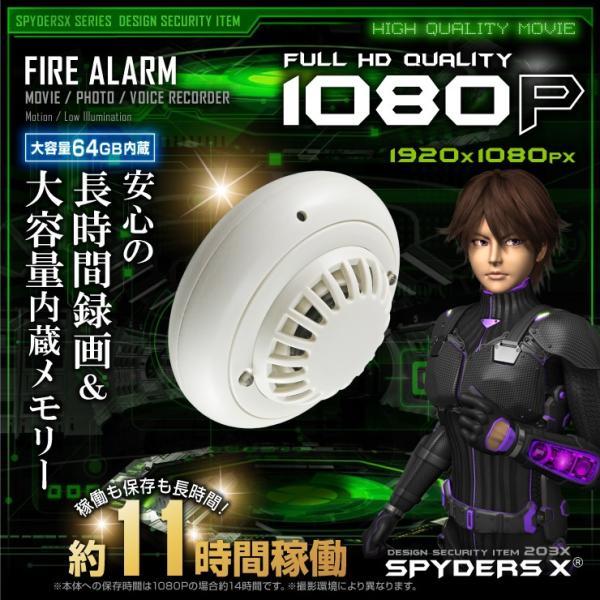 火災報知器型カメラ 煙探知機型カメラ 1080P 防犯ビデオカメラ H.264 64GB|anshinlife|02
