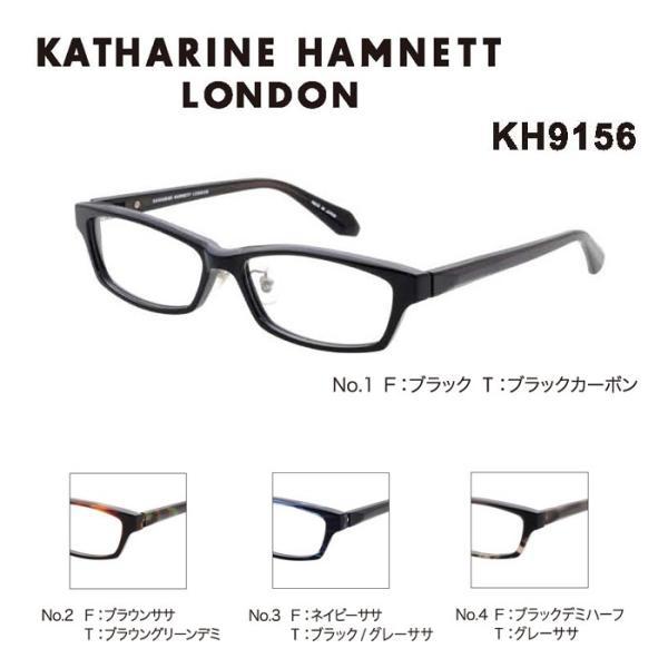 メガネ 度付き メンズ キャサリンハムネット KATHARINE HAMNETT KH9156 メンズ スクエア サイズ:55 メガネフレーム