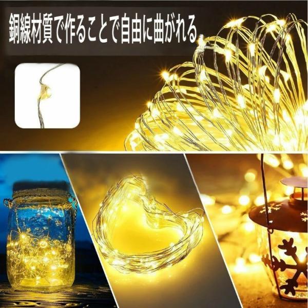イルミネーション LED 防滴 100球 ソーラーイルミネーションライト 色選択 クリスマス飾り 電飾 屋外 8パターン 防水加工 屈曲性 柔軟性 全8種 led--100|anshinsokubai|03