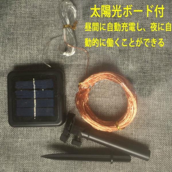イルミネーション LED 防滴 100球 ソーラーイルミネーションライト 色選択 クリスマス飾り 電飾 屋外 8パターン 防水加工 屈曲性 柔軟性 全8種 led--100|anshinsokubai|09