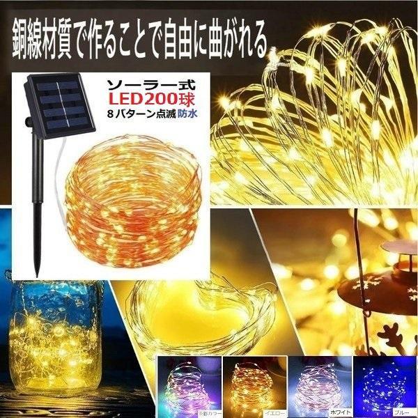 イルミネーション LED 防滴 200球 ソーラーイルミネーションライト 色選択 クリスマス飾り 電飾 屋外 8パターン 防水加工 屈曲性 柔軟性 全8種 led--200