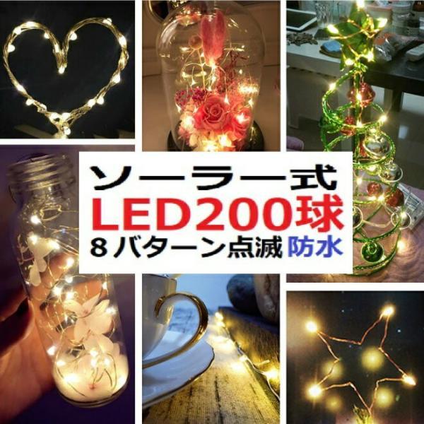 イルミネーション LED 防滴 200球 ソーラーイルミネーションライト 色選択 クリスマス飾り 電飾 屋外 8パターン 防水加工 LED-200|anshinsokubai