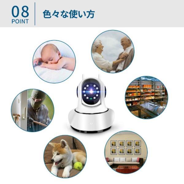 防犯カメラ 監視カメラ ベビーモニター ペットモニター ワイヤレス 遠隔 243万画素 WiFi無線接続可能 暗視 動体検知 SD録画 信号強度版 2アンテナ LS-F2-ver2|anshinsokubai|13