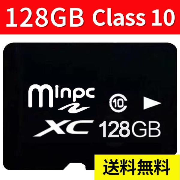 一人10枚まで MicroSDメモリーカード マイクロ SDカード 容量128GB Class10 MSD-128G