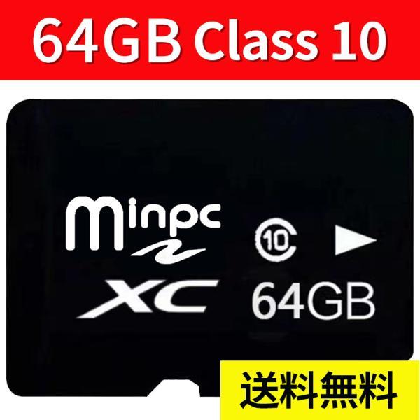microSDカード 64GB Class10 MicroSDメモリーカード  マイクロSDカード microSDXC メール便送料 MSD-64G