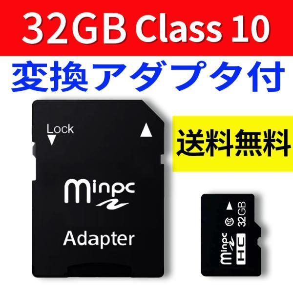 SDカード MicroSDメモリーカード 変換アダプタ付 マイクロ SDカード microSD microSDカード マイクロSDカード 容量32GB SD-32G 32gb Class10 クラス10 sd-32g