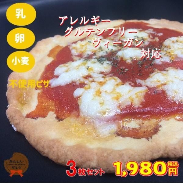 乳・卵・小麦不使用ピザ3枚セット アレルギー グルテンフリー ヴィーガン|ansin-gateau
