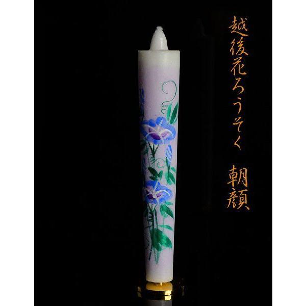 越後花ろうそく 和蝋燭 新潟生まれの手描き絵ろうそく 朝顔 15cm1本入り ろうそく ローソク