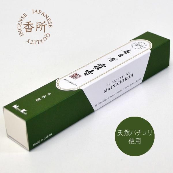 お香 日本香堂 香所 毎日香/霍香 かっこう スティック30本入 日本製 毎日香 抗菌 鎮静 天然植物原料 室内香 自宅用線香 ギフト パチュリ パチョリ