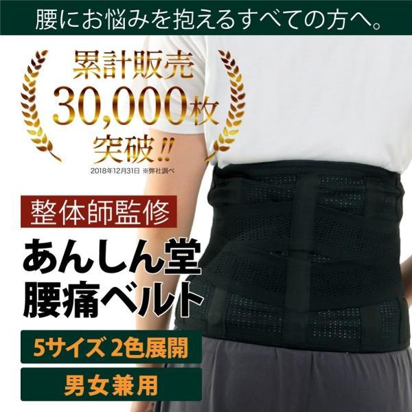 腰痛ベルト コルセット 大きいサイズ 腰サポーター 骨盤ベルト男女兼用 骨盤補正|ansindostore|04