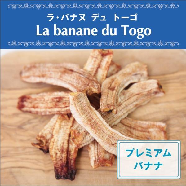 ドライバナナ トーゴ共和国産 ドライフルーツ 無添加 無漂白 砂糖不使用 オーガニック ヴェガン ベジタリアン ローフード ポリフェノール 自然食品 天然素材500g