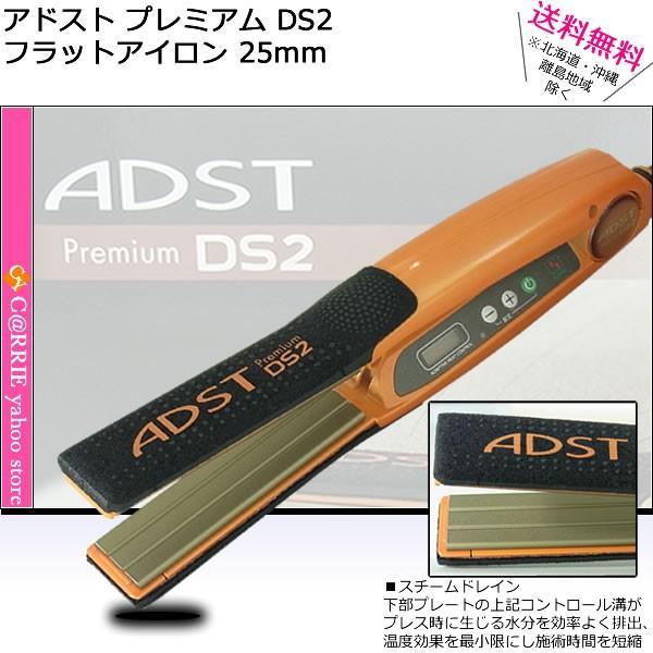 【送料無料/あすつく】 アドスト プレミアム DS2 フラットアイロン 25mm バイコートS FDS2-25|antec35