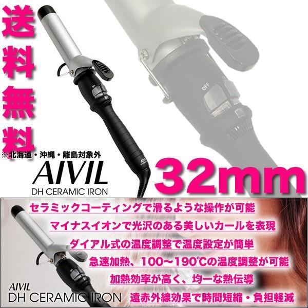 アイビル DH セラミックアイロン 32mm 【送料無料】  カールアイロン アイビル コテ|antec35