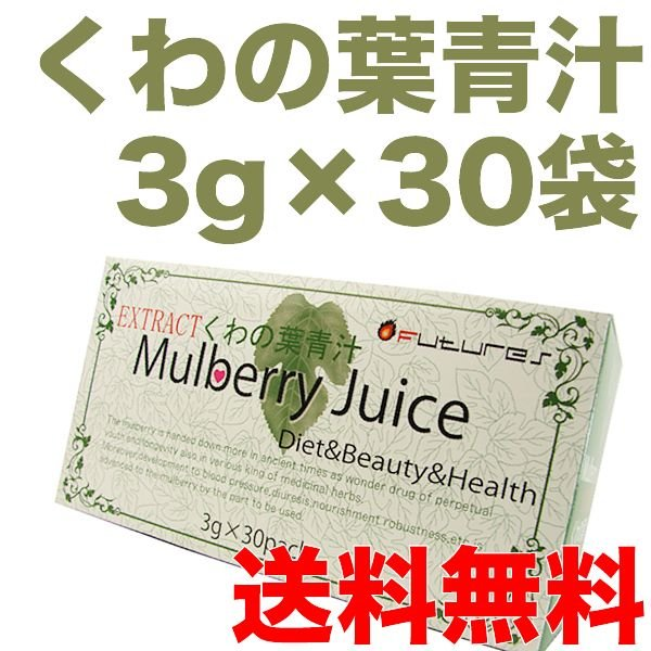 kEXTRACT くわの葉青汁 3gx30袋(90g) /Mulberry Juice antec35