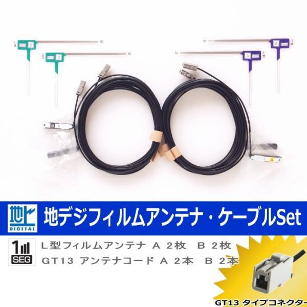 地デジ TV フィルム アンテナ コード Set アルパイン VIE-EX900 【 ゆうパケ送料無料 】 (523