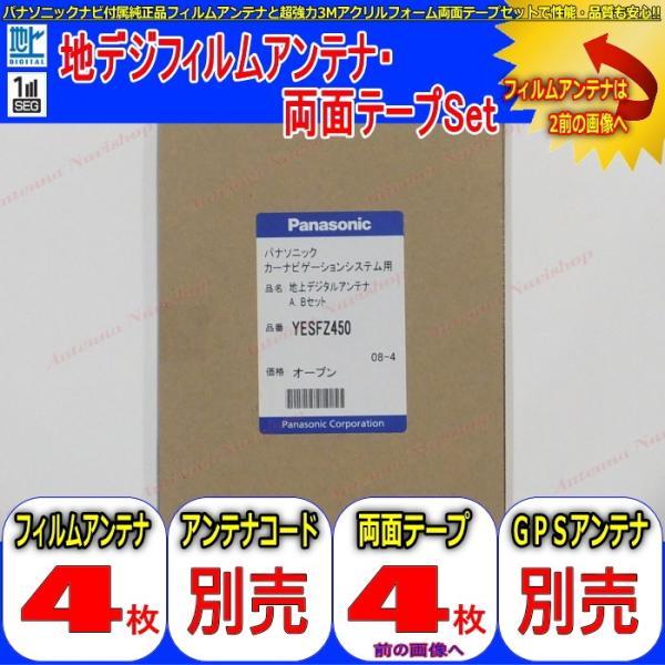 パナソニック Panasonic CN-RA03WD純正 地デジ TV フィルム アンテナ 取付簡単 超強力3M両面テープ Set (512T