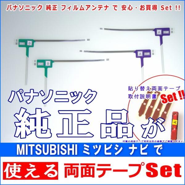 ミツビシ MITSUBISHI NR-MZ80 で使える パナソニック 純正 地デジ TV フィルム アンテナ & 超強力3M両面テープ Set (512T