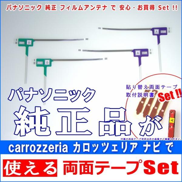 カロッツェリア carrozzeria AVIC-ZH0009CS で使える パナソニック 純正 地デジ TV フィルム アンテナ & 超強力3M両面テープ Set (512T