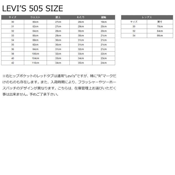 リーバイス LEVI'S 505 オリジナル ジップフライ ストレート ジーンズ ワンウォッシュ 505-0216 ONEWASH USAライン levis|anthem|02
