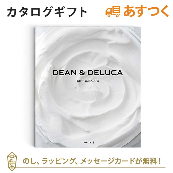 カタログギフトDEAN&DELUCA(ディーンアンドデルーカ)ギフトカタログWHITE(ホワイト)コース│あすつく可(平
