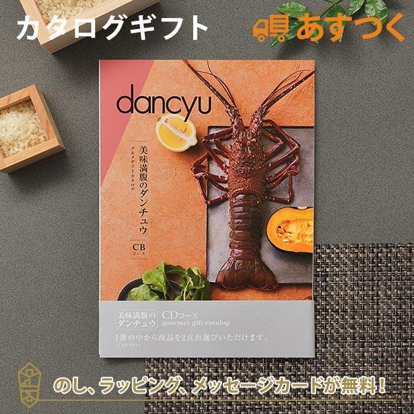 dancyu(ダンチュウ)グルメギフトカタログCDコース│2商品選べるカタログギフト│あすつく可(平日9時のご注文)