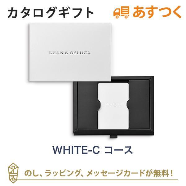 カタログギフトDEAN&DELUCA(ディーンアンドデルーカ)e-orderchoiceWHITE-C(ホワイト)コース