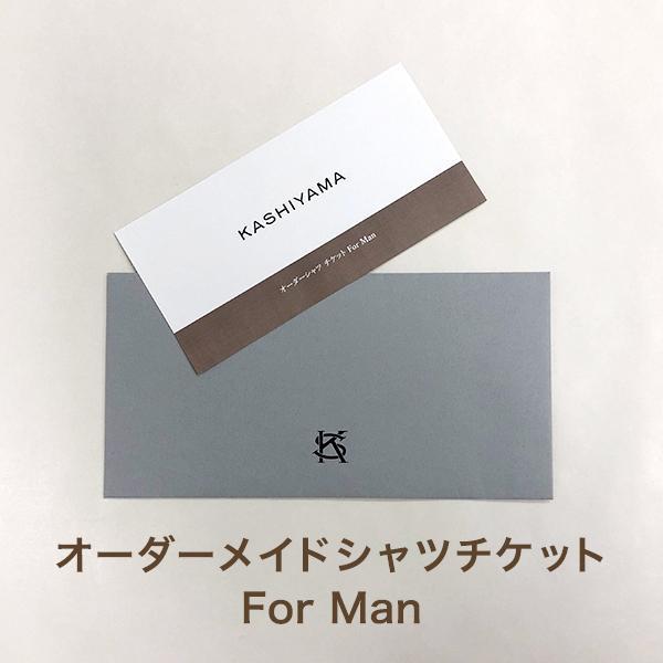 KASHIYAMAオーダーメイドシャツチケットForMan