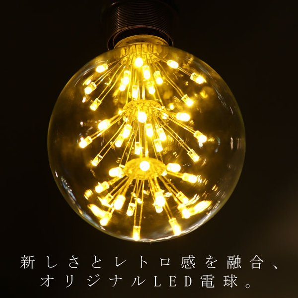 LED 電球 E26 2W 花火電球 照明 ライト 装飾 花火 プレゼント アンティカフェ|antiqcafe