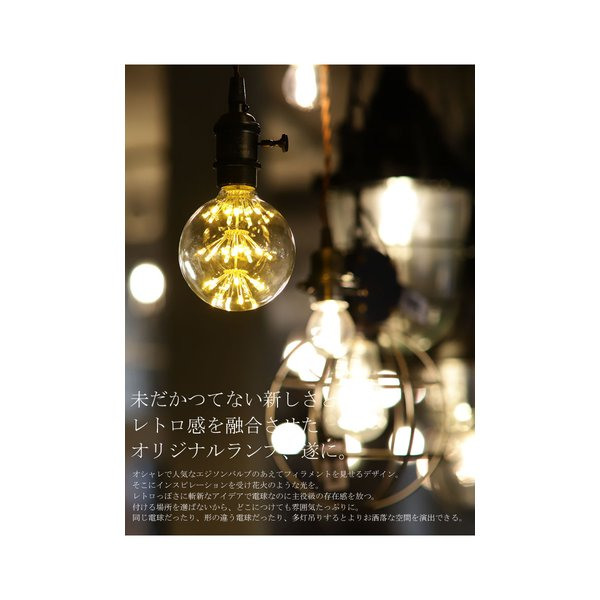 LED 電球 E26 2W 花火電球 照明 ライト 装飾 花火 プレゼント アンティカフェ|antiqcafe|05