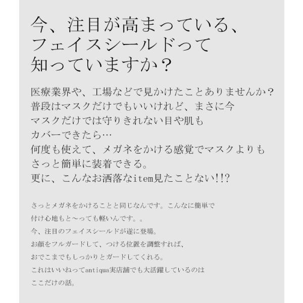 フェイスシールド フェイスガード 感染予防 ウィルス対策 アンティカフェ メール便不可 antiqcafe 07