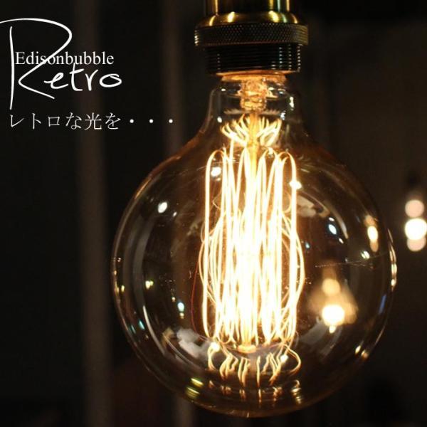 白熱電球 E26 60W 明るさ240ルーメン【お部屋に癒しを】エジソン 電球 インテリア照明 カフェ CAFE モダン レトロ ...