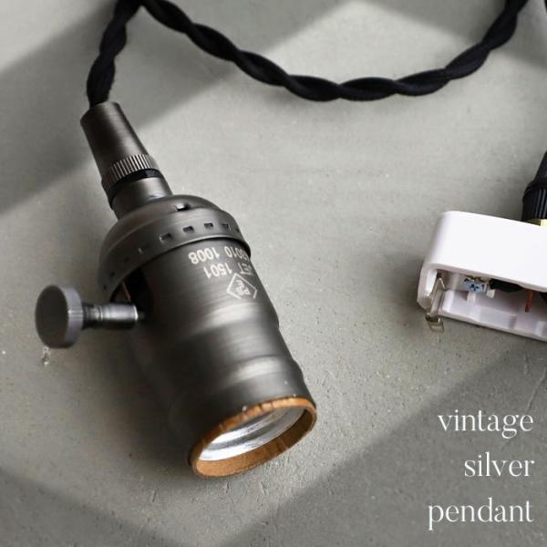 ペンダント シーリング ソケット ランプソケット ペンダントライト 1灯 照明 灯具 E26 LED対応 裸電球専用 インダストリ...