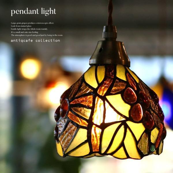 大粒のブドウが立体感を生み出してくれるステンドグラスランプ  E12 ペンダントライト インテリア照明 お洒落 美容室 デザイナー...