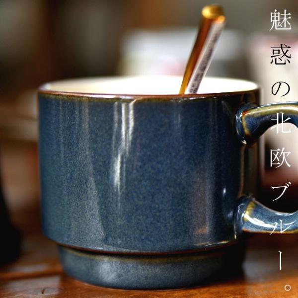北欧ブルーが綺麗なスタッキングマグカップ 重ねて収納 伝統工芸美濃焼 日本製 洋食器 和食器 オシャレ食器 カフェ CAFE モダ...