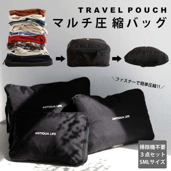 トラベルポーチ 圧縮袋 衣類 圧縮バッグ 旅行 3点SET・6月19日10時~再販。メール便不可 父の日