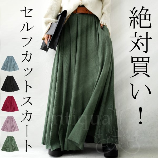 リブフレアスカート スカート レディース ロング セルフカット・10月24日10時~発売。メール便不可
