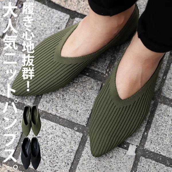 ニットパンプス 靴 パンプス 痛くない 歩きやすい・9月24日10時~再再販。メール便不可