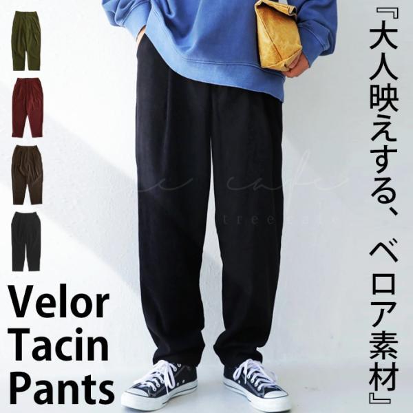 ベロアパンツ パンツ メンズ ボトムス ロング ゆったり・10月24日10時~発売。メール便不可【Z】
