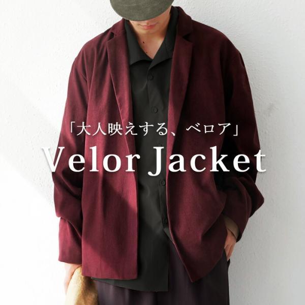 ベロアジャケット ジャケット メンズ アウター 送料無料・10月24日10時~発売。メール便不可【Z】