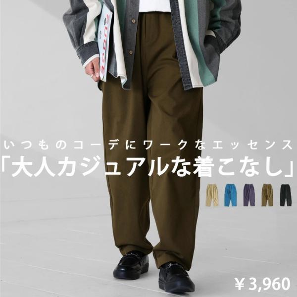コットンカラーパンツ パンツ メンズ ボトムス 綿100・10月24日10時~発売。メール便不可【Z】