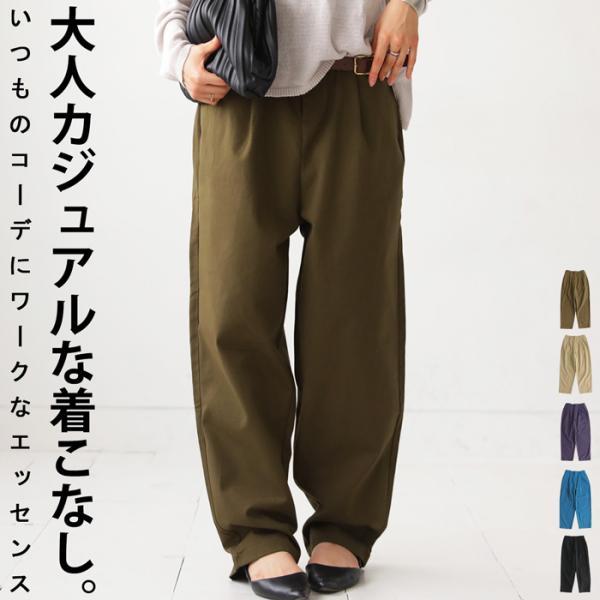 コットンカラーパンツ パンツ レディース ボトムス 綿100・10月24日10時~発売。メール便不可