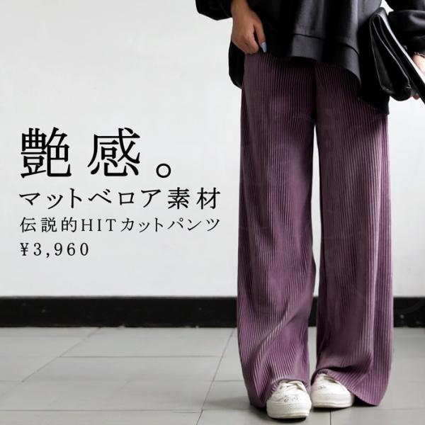 ベロアプリーツパンツ パンツ レディース ボトムス セルフカット・10月24日10時~発売。メール便不可